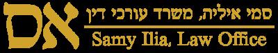 Unde sa apelati cand sunteti condamnati pe nedrept in Israel